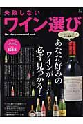 失敗しないワイン選び / あなた好みのワインが必ず見つかる!