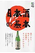 日本酒の基本 / 造りから味わいまで...日本酒のすべてがわかる!