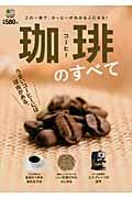珈琲のすべて / この一冊で、コーヒーがわかる人になる!