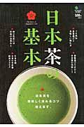 日本茶の基本 / 日本茶を美味しく淹れるコツ、教えます。