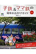 子鉄&ママ鉄の電車お出かけガイド / 関東版