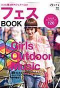 フェスBOOK / Girls&Outdoor&Musicココロ踊る野外フェスへGO!