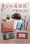 愛しの文房具 / 毎日を彩る、楽しい、かわいい、美しいステーショナリー