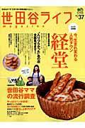 世田谷ライフmagazine no.37