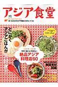 アジア食堂 / 今すぐ食べに行きたい絶品アジア料理店60/南国食材図鑑