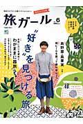 旅ガール vol.6