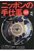 ニッポンの手仕事 / 日本の伝統工芸丸わかり。