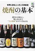 焼酎の基本 / 世界に誇るニッポンの蒸留酒