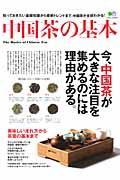 中国茶の基本 / 今、中国茶が大きな注目を集めるのには理由がある。