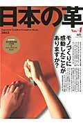 日本の革 no.4 / Japanese Leather Complete Book