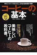 コーヒーの基本 / 美味しいコーヒーの淹れ方から、豆や器の基礎知識まで網羅!