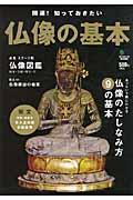 仏像の基本 / 開運!知っておきたい