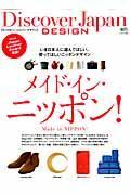 Discover Japan DESIGN / メイド・イン・ニッポン!