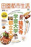 田園都市生活 vol.43 / 東急沿線のライフスタイルマガジン