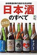 日本酒のすべて / 全46都道府県の酒造りを完全解説!