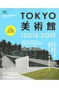 TOKYO美術館 2012ー2013