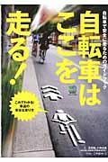 自転車はここを走る! / 自転車で安全に走るためのガイドブック