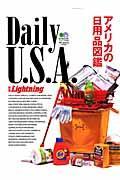 アメリカの日用品図鑑