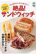 絶品!サンドウィッチ / 美味しいサンドウィッチが全部分かる!