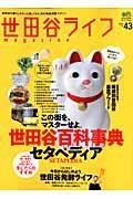 世田谷ライフmagazine no.43