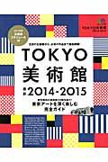 TOKYO美術館 2014ー2015