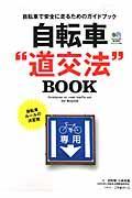 """自転車""""道交法""""BOOK / 自転車で安全に走るためのガイドブック"""