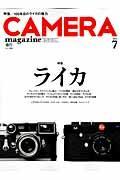 カメラマガジン 2014 7
