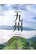 プレミアム九州 / 極めつきの九州旅を提案します。