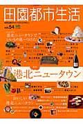 田園都市生活 vol.54 / 東急沿線のライフスタイルマガジン