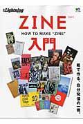 ZINE入門 / 紙で作る、自分発信の一冊。