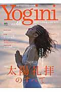 Yogini vol.48 / ヨガでシンプル・ビューティ・ライフ