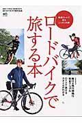 ロードバイクで旅する本 / 快走ロードで走るニッポンの旅