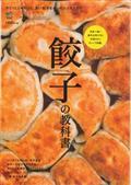 餃子の教科書 / 日本一旨い餃子の作り方と今知りたいディープ知識。