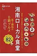 湘南ローカル食堂 / 味で勝負のB級グルメ