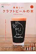 美味しいクラフトビールの本 / 完全保存版