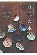 豆皿の本 / 小さな皿の中に広がる大きな世界