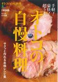 オトコの自慢料理 / サクッと作れる本格レシピ集