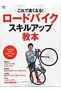 ロードバイクスキルアップ教本 / これで速くなる!