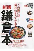 鎌倉本 新版 / 今まで無かった鎌倉を愛する街ラブ本。