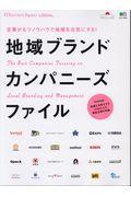 地域ブランドカンパニーズファイル / 別冊Discover Japan LOCAL