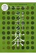 世界が注目するニッポンの茶 / 完全保存版!すぐに取り寄せ可日本全国茶葉カタログ