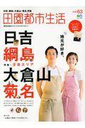 田園都市生活 vol.63 / 東急沿線のライフスタイルマガジン