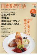 田園都市生活 vol.64 / 東急沿線のライフスタイルマガジン