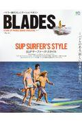 BLADES Vol.11 / パドラー達のコミュニケーションマガジン