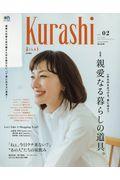 Kurashi Vol.02 / 暮らし上手