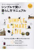 シンプルで賢い暮らし方マニュアル / 今よりもっと心地いい暮らしのコツ&レシピ