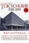 TOKYO美術館 2018ー2019
