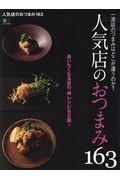 人気店のおつまみ163 / 通いたくなる店の、神レシピを公開!