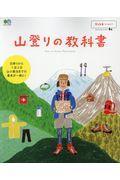 山登りの教科書 / 日帰りから1泊2日山小屋泊までの基本が一冊に!