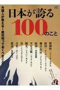 日本が誇る100のこと / 外国人が教える!絶対知っておくべきこと